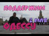 ЗХ в РФ.ОДЕССА.Москва 2 Мая состоится акция в память об одесситах, сожжённых зажи ...