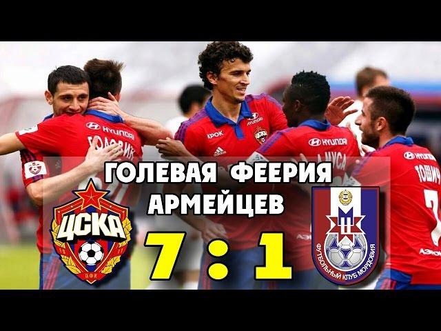 ЦСКА - Мордовия 71 | Голевая феерия Армейцев! ● CSKA - Mordovia 71 ▶ iLoveCSKAvideo