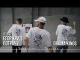 Егор Крид - Потрачу choreo by Drama Kings Dance F A B R I K A
