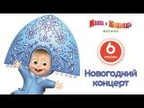 Новогодний концерт - Мультфильм Маша и Медведь (Пой с Машей) Песни для детей с кар...