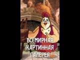 Всемирная картинная галерея Жан Батист Симеон Шарден. Сказка о ленивом Поле