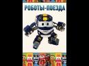 Роботы-поезда Один за всех и все за одного