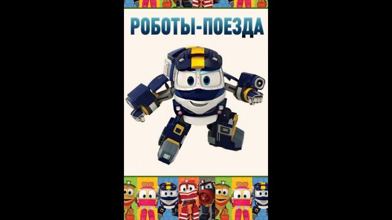 Роботы-поезда Временной тоннель