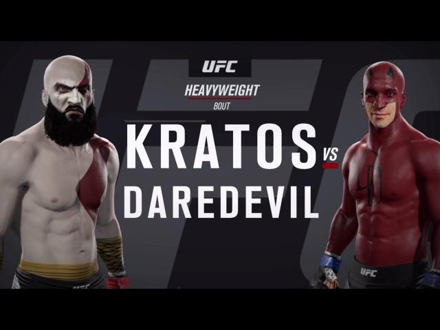 Кратос и Сорвиголова (EA Sports UFC 2)