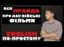 Як вивчати англійську за допомогою фільмів