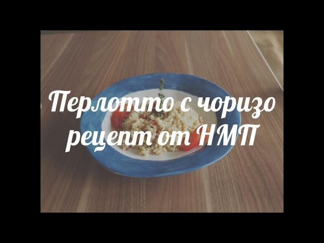 Перлотто c чоризо | Рецепт от НМП
