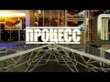ПРОЦЕСС 24.11.2016 Москва - Минск. Вместе без обид