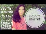 Elysium матричный маркетинг