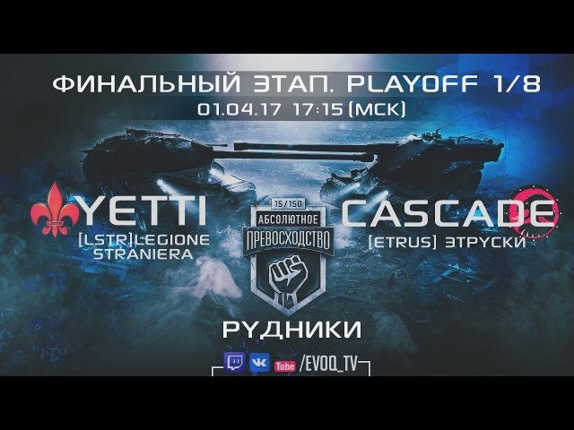 «АП8»✮YETTI [LSTR] vs Cascade [ETRUS] ✮Финальный этап.Playoff 18.