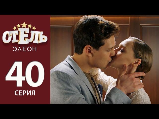 Отель Элеон - 19 серия 2 сезон (40 серия) - комедия HD
