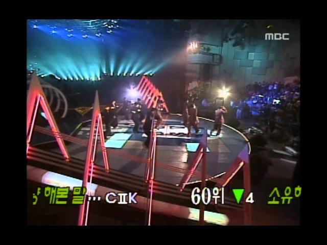 Taesaja - The way, 태사자 - 도, MBC Top Music 19980110