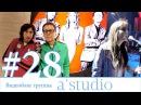A'Studio репетируют шоу Однажды в Вегасе