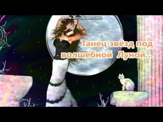 Танец звёзд под волшебной Луной