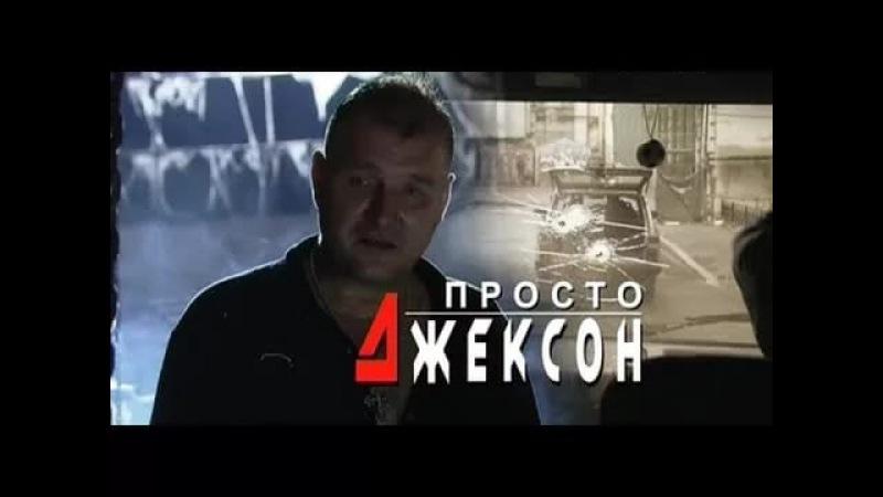 Криминальный боевик Просто Джексон
