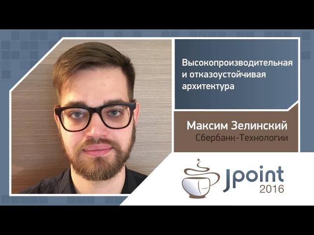 Максим Зелинский — Высокопроизводительная и отказоустойчивая архитектура