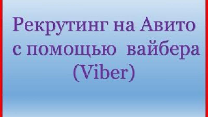 Рекрутинг на Авито с помощью вайбера (Viber)