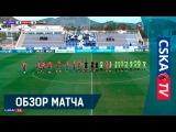 Обзор матча: ПФК ЦСКА — Сарпсборг 08