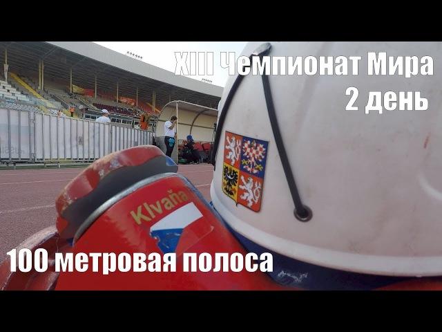 XIII Чемпионат Мира по пожарному спорту. 2 день. 100 метровая полоса.