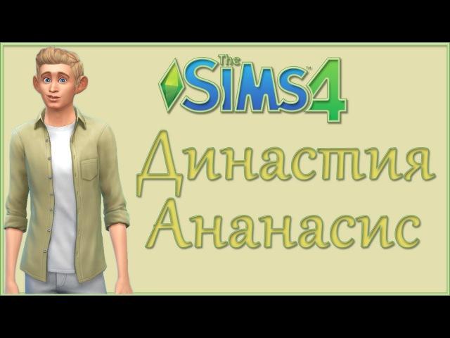 The Sims 4 - Династия Ананасис 0 - Знакомство