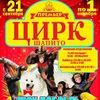 """Цирк """"Премьер"""" @ Выборг! с 21.09 по 01.10"""