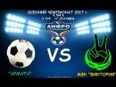 2017 осень 3 тур 4 лига АМФРО Армата - Виктория