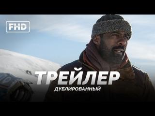 DUB | Трейлер: «Между нами горы / The Mountain Between Us» 2017