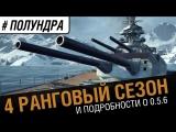 #полундра - новый ранговый сезон. [World of Warships]