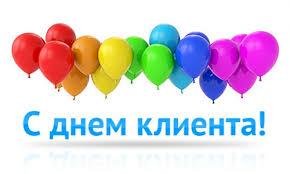 19 марта — Международный День КлиентаДень Клиента только еще начинае