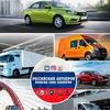 RCI | Российский Автопром_Russian Cars Industry