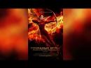 Голодные игры Сойка-пересмешница. Часть II 2015 The Hunger Games Mockingjay - Part 2
