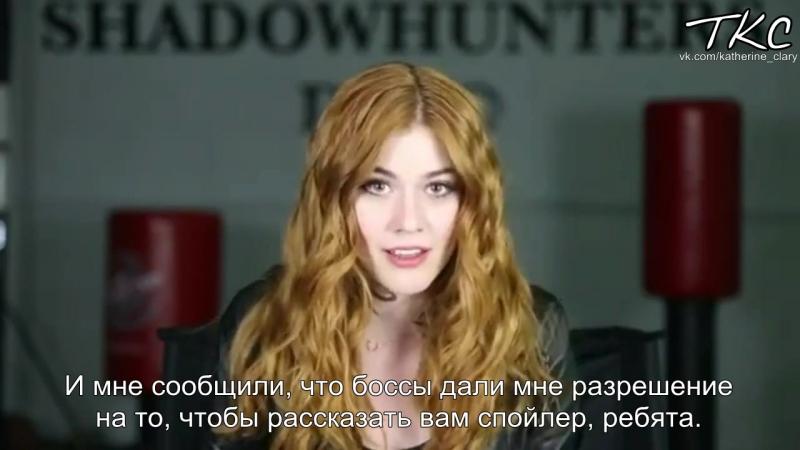 Русские субтитры | Подсказка Кэтрин МакНамары о второй половине второго сезона «Сумеречных охотников»