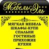 "Мебель Толбазы ""Мебель ЭЛЬ"""