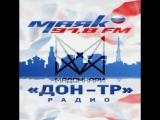 Мадоннари-Завтрак у Тиффани (Live на радио