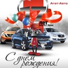 """Группа Компаний """"Агат-Авто"""""""