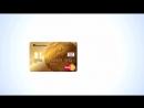 Замовити кредитну картку ПриватБанк Універсальна Gold