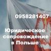 Візи в Польщу. Реєстрація фірми в Польщі