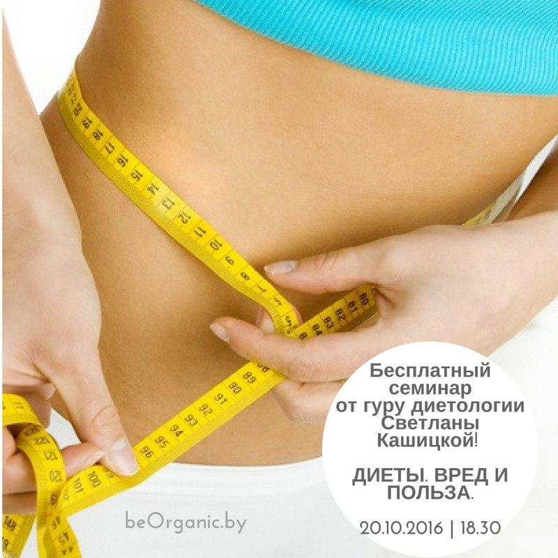 программа онлайн диетолог гомель