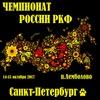 ЧЕМПИОНАТ РОССИИ РКФ. 14-15 октября 17 г.