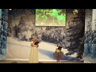 Праздничный концерт С Днем рождения дворец. Ведущие Кортовенко Ольга Юрьевна и Арина Албаева.