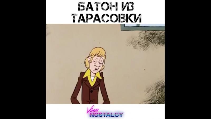 Батон из Тарасовки