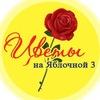 Цветы на Яблочной в Калининграде, цены оптовые,