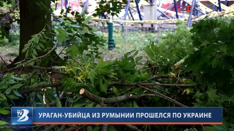Ураган-убийца из Румынии прошелся по Украине