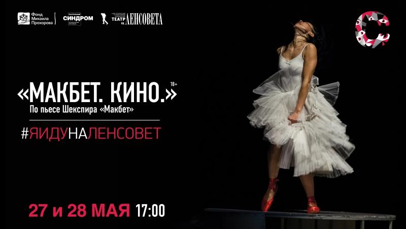 Макбет Кино Фестиваль Театральный синдром 2017