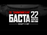 Баста — Раз и Навсегда (LIVE: Олимпийский 360) / 22.04.2017