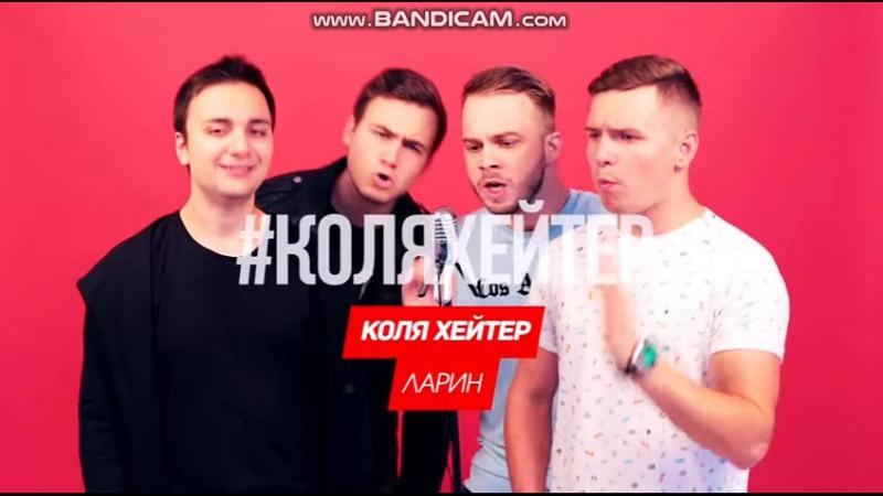 Соболев - Коля хейтер