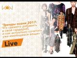 топ-10 Вкусных трендов осеньзима 2017 от стилиста Казковой Натальи