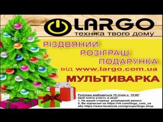 ларго