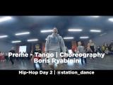 Tango | Choreography | Boris Ryabinin | Hip-Hop Day 2