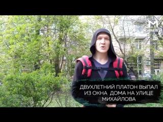 Москвич случайно поймал выпавшего с 5 этажа ребёнка