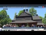 Новости на «Россия 24» • Сезон • Униатские рейдеры: на Украине греко-католики захватили православный храм 16 века
